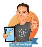 مدونة اكرم العديني للتسويق الالكتروني