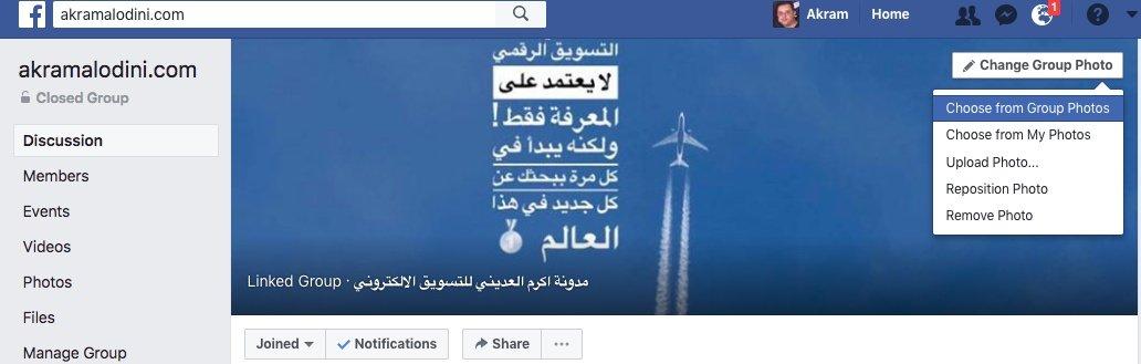 الغلاف الخاص بالمجموعات في فيسبوك