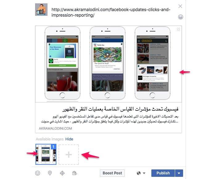 الصور التى تحتوى على روابط في فيسبوك