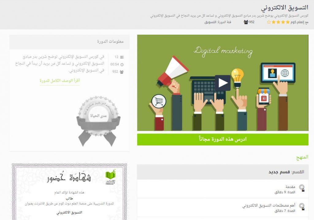 مبادئ التسويق الإلكتروني من (إتعلم ) ( باللغة العربية )