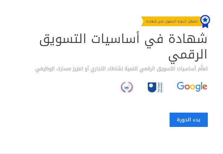 اساسيات التسويق الالكتروني من جوجل  ( باللغة العربية )