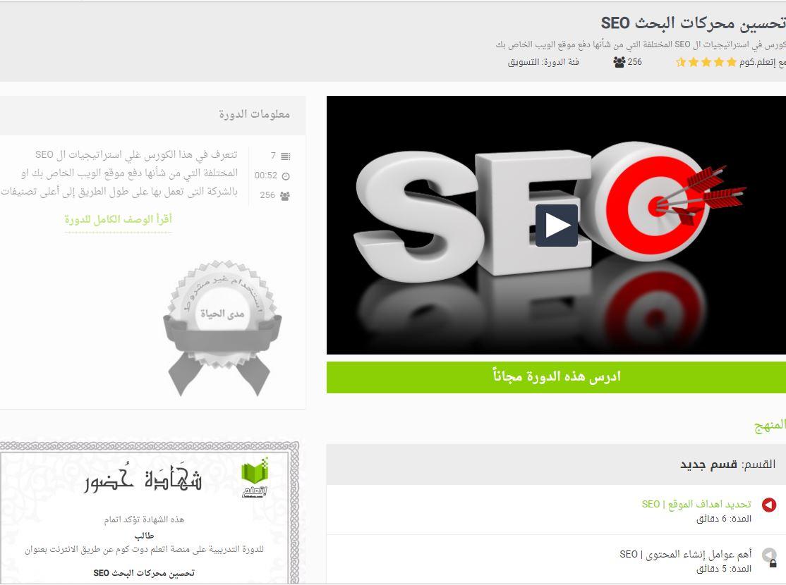 كورس SEO - تحسين محركات البحث -( باللغة العربية)
