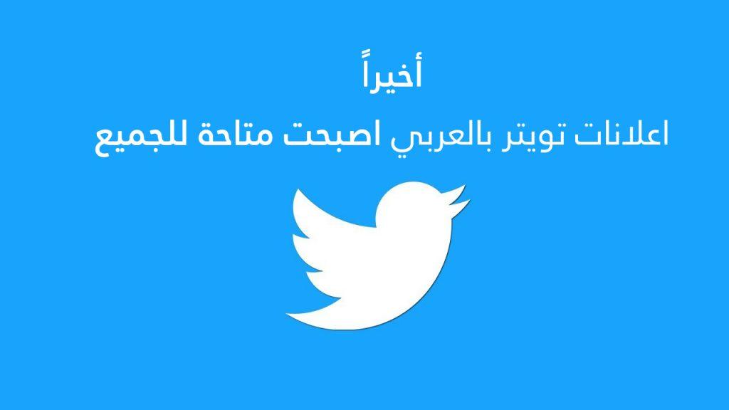 اعلانات تويتر بالعربي