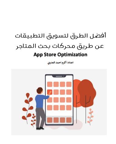 كتب بالعربي في التسويق الالكتروني