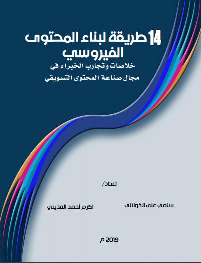 Book Cover: كتاب مترجم : ١٤ طريقة لبناء المحتوى الفيروسي ، خلاصات وتجارب
