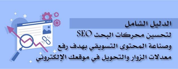 الدليل الشامل لتحسين محركات البحث وصناعة المحتوى التسويقي