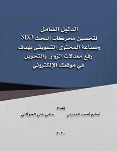 Book Cover: الدليل الشامل لتحسين محركات البحث بهدف رفع معدل الزيارات والتحويل