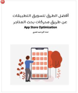 Book Cover: التسويق الالكتروني للتطبيقات