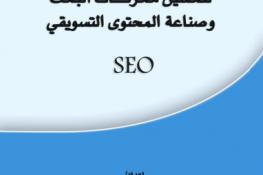 Book Cover: الدليل الشامل لتحسين محركات البحث وصناعة المحتوى التسويقي